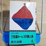 赤川次郎『三毛猫ホームズの無人島』