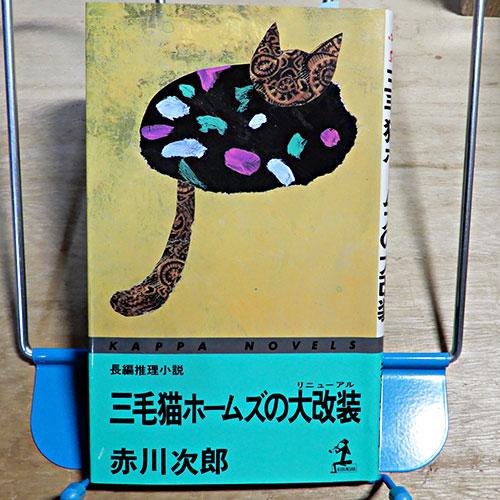 赤川次郎『三毛猫ホームズの大改装(リニューアル)』