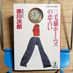 赤川次郎『三毛猫ホームズの恋占い』
