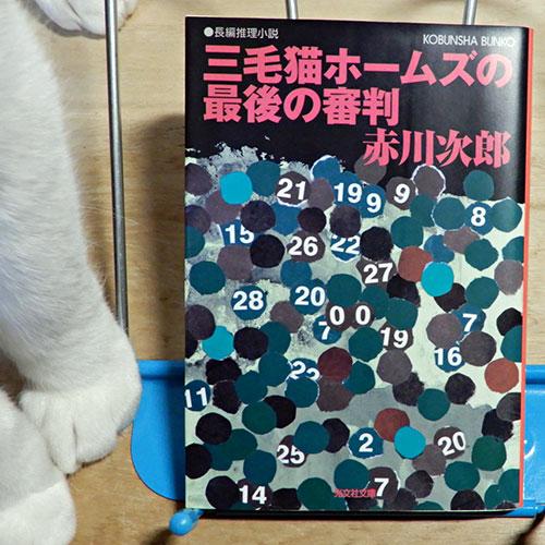 赤川次郎『三毛猫ホームズの最後の審判』