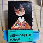 赤川次郎『三毛猫ホームズの花嫁人形』