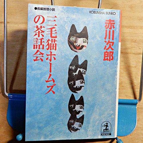 赤川次郎『三毛猫ホームズの茶話会(さわかい)』