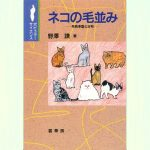 野澤謙『ネコの毛並み』