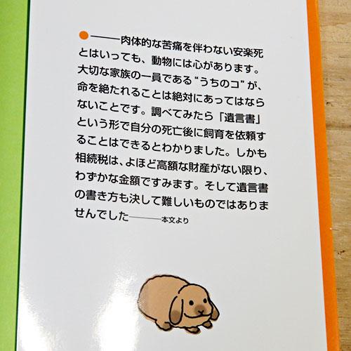 高野瀬順子『ペットのための遺言書・身上書のつくり方』