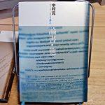 仏典『菩提行経』
