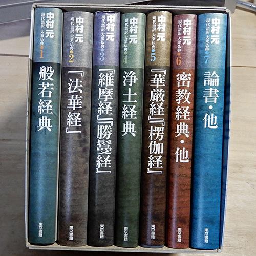 現代語訳 大乗仏典 全7巻