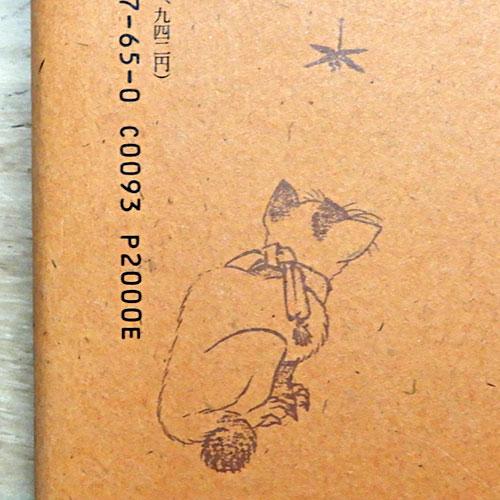 安田満『玄耳と猫と漱石と』