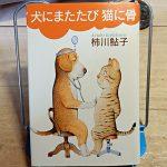 柿川鮎子『犬にまたたび 猫に骨』