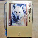 五味靖嘉『縄文柴犬ノート』