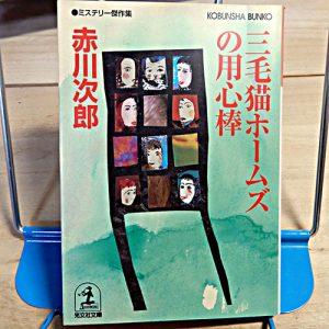 赤川次郎『三毛猫ホームズの用心棒』