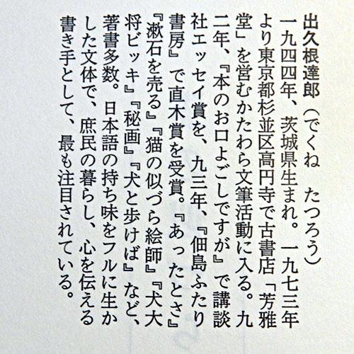 出久根達郎『猫にマタタビの旅』