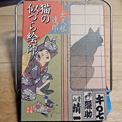 出久根達郎『猫の似づら絵師』