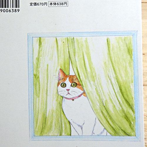 ひいらぎ『スーさんちのアホ猫日記』