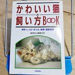斎藤文治監修『かわいい猫の飼い方BooK』