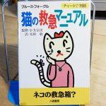 フォーグル『猫の救急マニュアル』