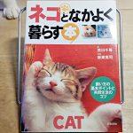 荒川千尋・板東寛司『ネコとなかよく暮らす本』