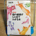 赤塚正明『症状別 猫の健康がひと目でわかる本』