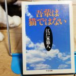 江戸屋猫八『吾輩は猫ではない』