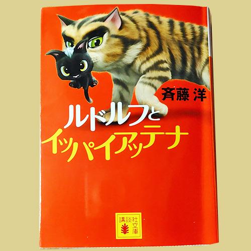 斉藤洋『ルドルフとイッパイアッテナ』