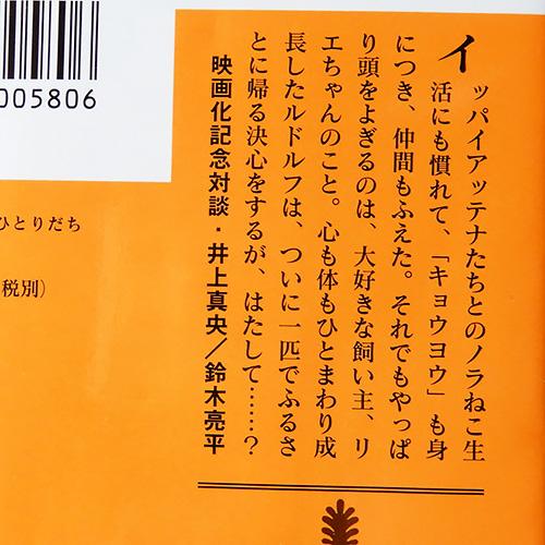 斉藤洋『ルドルフともだちひとりだち』