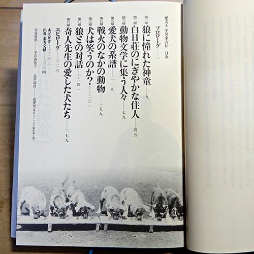 片野ゆか『愛犬王 平岩米吉伝』