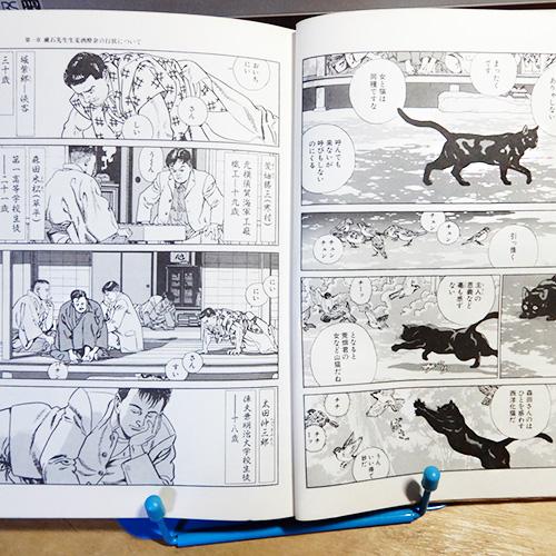 谷口ジロー『『坊ちゃん』の時代』