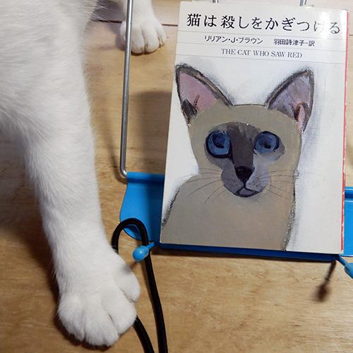 ブラウン『猫は殺しをかぎつける』