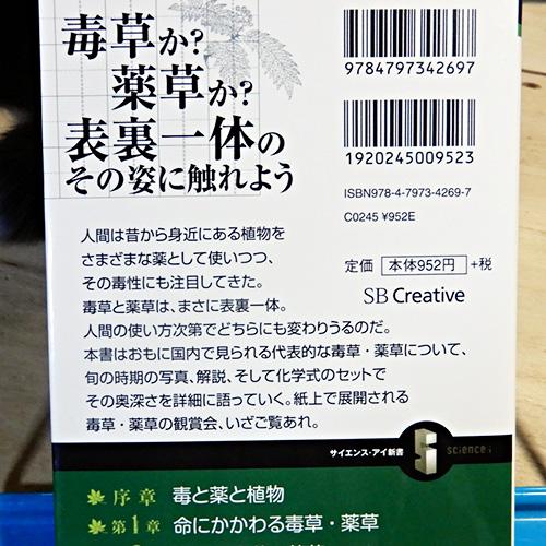 船山信次『毒草・薬草事典』
