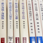 神林長平『敵は海賊』シリーズ