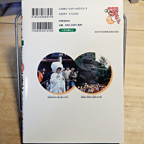 キツネとタヌキの大研究』 | 猫好きが読んだ千冊の本
