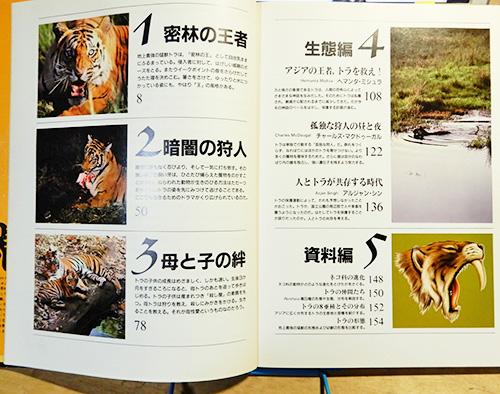飯島正広『トラ 偉大なる密林の王者』