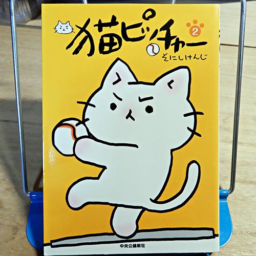 そにしけんじ『猫ピッチャー』