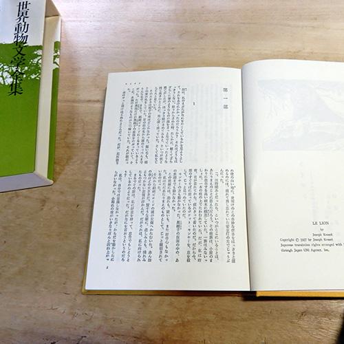 世界動物文学全集3