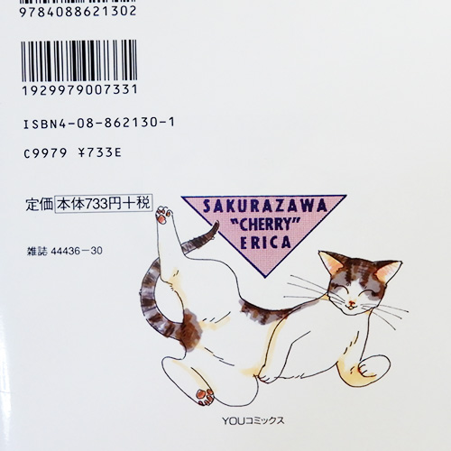 桜沢エリカ『シッポがともだち』