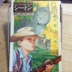 谷口ジロー『少年とオオヤマネコ』