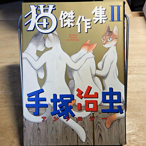 『手塚治虫アンソロジー 猫傑作集』
