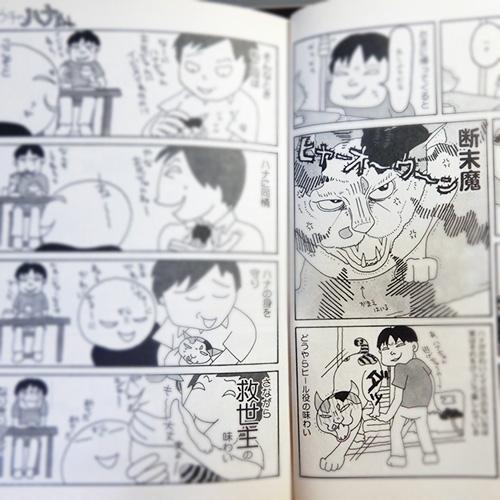 松本英子『ウチのハナちゃん』