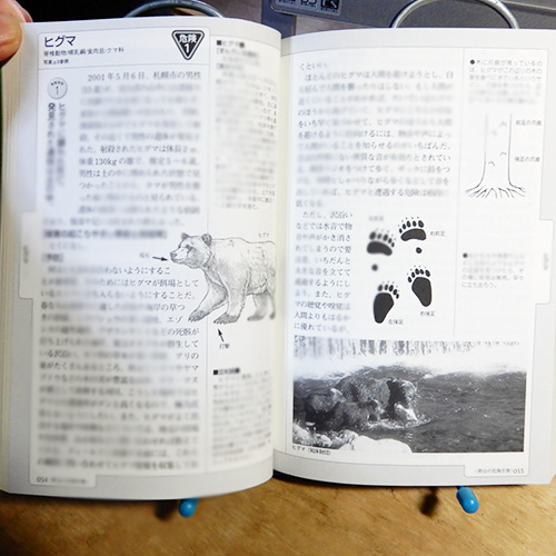 羽根田治『野外毒本』