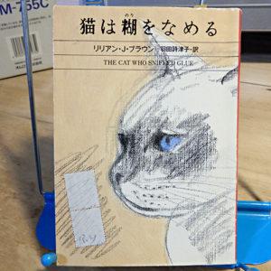 リリアン・J・ブラウン『猫は糊をなめる』