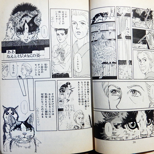 佐々木倫子『動物のお医者さん』