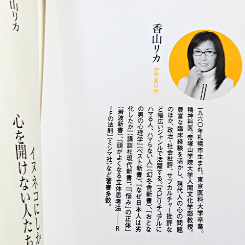香山リカ『イヌネコにしか心を開けない人たち』
