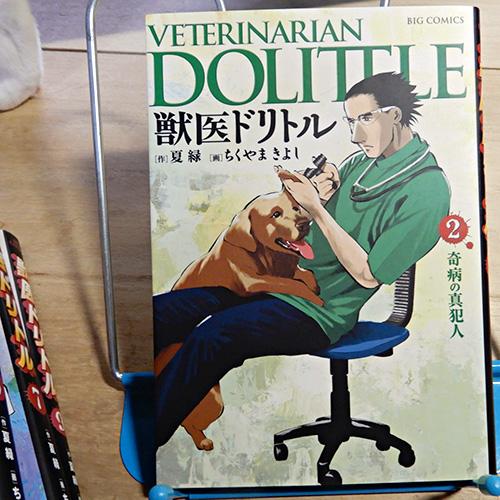 『獣医ドリトル』