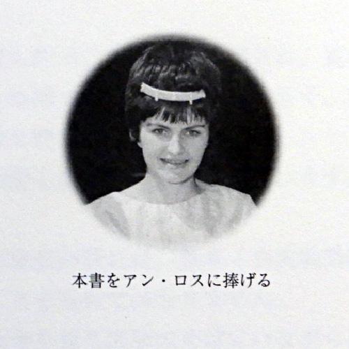佐藤良夫『カタカナの墓碑』