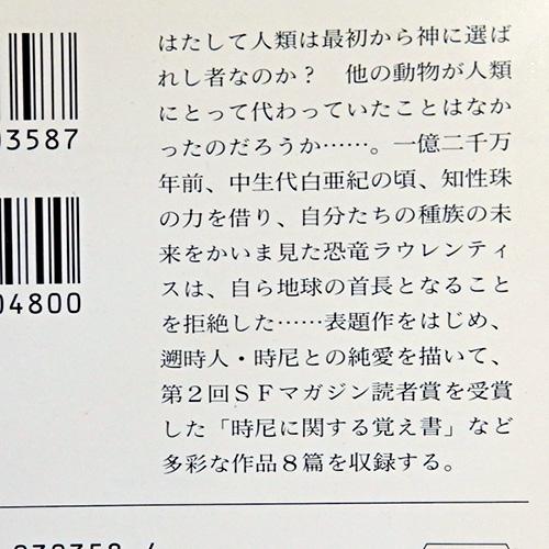 梶尾真治『恐竜ラウレンティスの幻視』