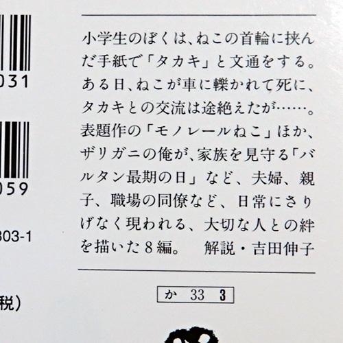 加納朋子『モノレールねこ』