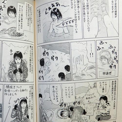 岡本健太郎『山賊ダイアリー』