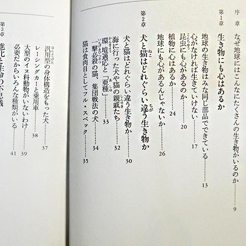 野村潤一郎『サルが食いかけでエサを捨てる理由』