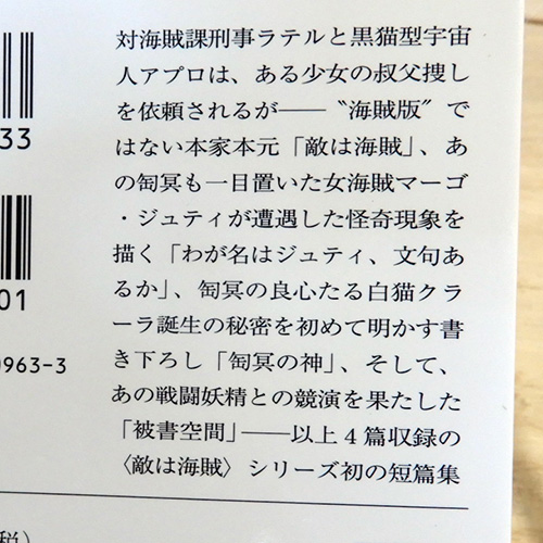 神林長平『敵は海賊・短篇版』