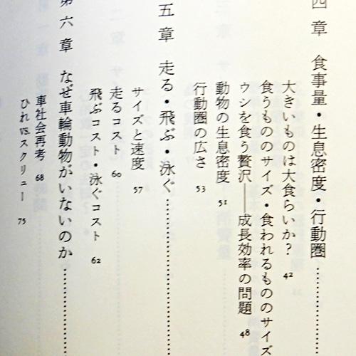 本川達雄『ゾウの時間 ネズミの時間』