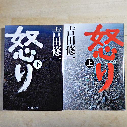 吉田修一『怒り』